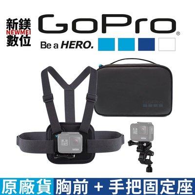 【新鎂-門市可刷卡】GoPro 系列 胸前固定座+把手固定座 組合 KIT (適用所有HERO機子) AKTAC-001