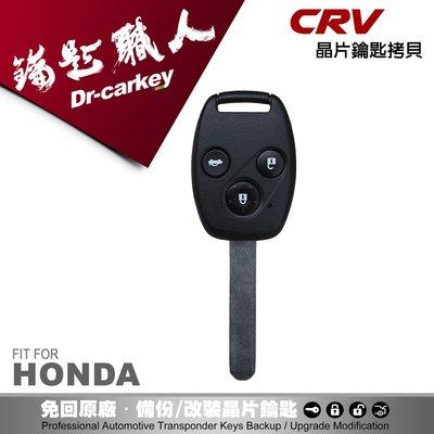 【汽車鑰匙職人】 HONDA FCR-V2 二代 遙控器 晶片鑰匙 拷貝複製晶片鎖遺失不見