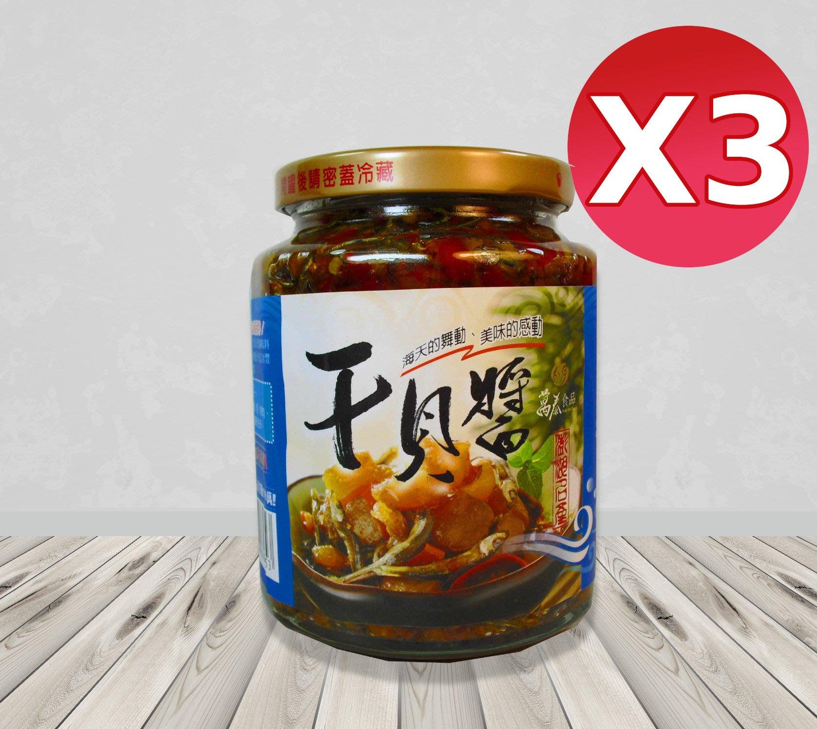 『澎湖GO鑫鮮』萬泰干貝醬(3瓶/組)