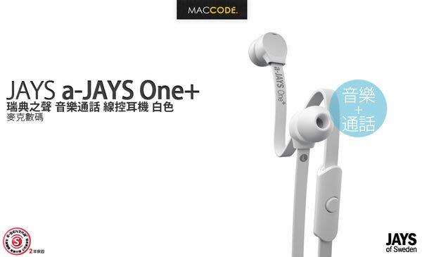 【先創公司貨】JAYS a-JAYS One+ 耳道式 音樂通話 線控耳機 白色 贈收納盒 現貨 含稅 免運