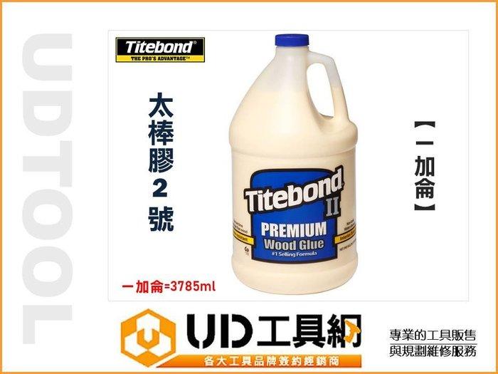 @UD工具網@ 木工膠 Titebond 美國原裝 太棒2 一加侖 白膠 太棒膠2號 木工工具 木頭膠 膠水 最新