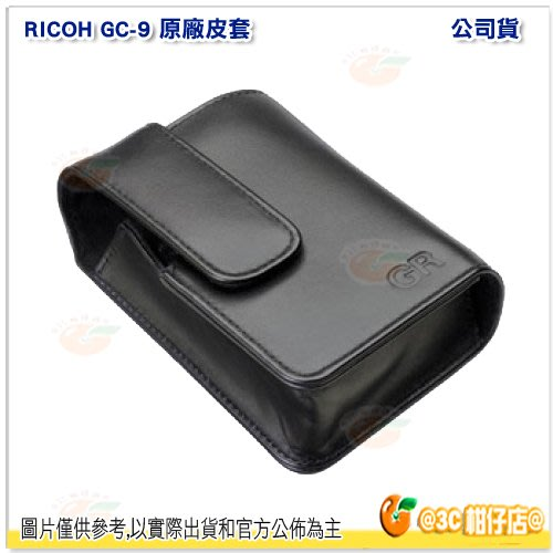 @3C 柑仔店@ 理光 RICOH GC-9 原廠皮套 公司貨 GR3 GR III 配件 附皮帶環 相機包