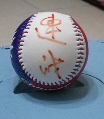 棒球天地--賣場唯一---前副總統連戰橘簽於新版國旗浮雕球.字跡漂亮