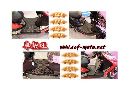 ☆車殼王☆-送貨區內免運費-雙層腳踏墊-全車系-KYMCO-JR-JR100-GP-V-LINK-KIWI