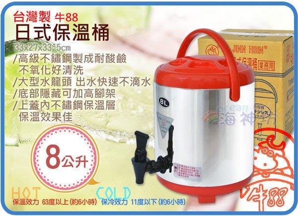 =海神坊=台灣製 牛88 日式茶桶 營業用冷熱保溫桶 保冰桶 飲料桶 #304內膽 隱藏式腳架 8L 8入6300元免運