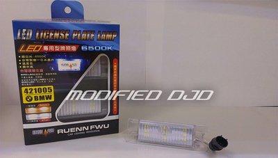 DJD Y0443 BMW F20 潤福 LED專用型牌照燈 5800K 品質優良