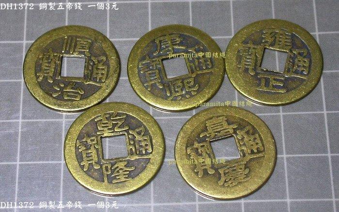 郵寄99免運 超商199免運  買1000個送100個  DH1372 銅製五帝錢 一個3元
