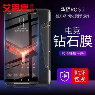 ASUS華碩保護套 華碩rog游戲手機2鋼化膜2代精英版全屏全覆蓋保護電競游戲藍光二