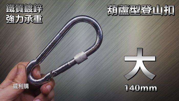 【喬尚拍賣】葫蘆型登山扣【大140mm】鐵鍍鋅不鏽鋼