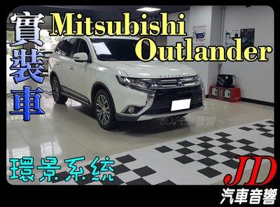 【JD 新北 桃園】實車安裝 Mitsubishi Outlander 360度星光版環景系統 4鏡頭 夜視強 行車記錄