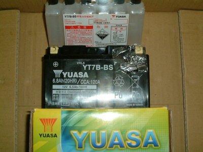 YUASA 湯淺 電池 電瓶 YT7B-BS 一個495元  新勁戰 GTR 庫隆 2020年製造