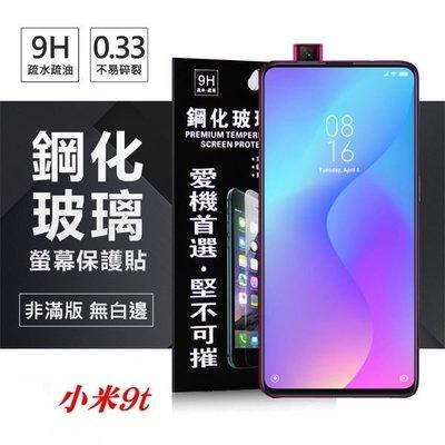 【愛瘋潮】MIUI 小米 9t 超強防爆鋼化玻璃保護貼 9H (非滿版) 螢幕保護貼