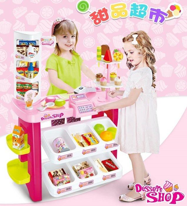 豪華甜品超市組~冰淇淋甜點超市售貨組~家家酒玩具~新品上市~◎童心玩具1館◎