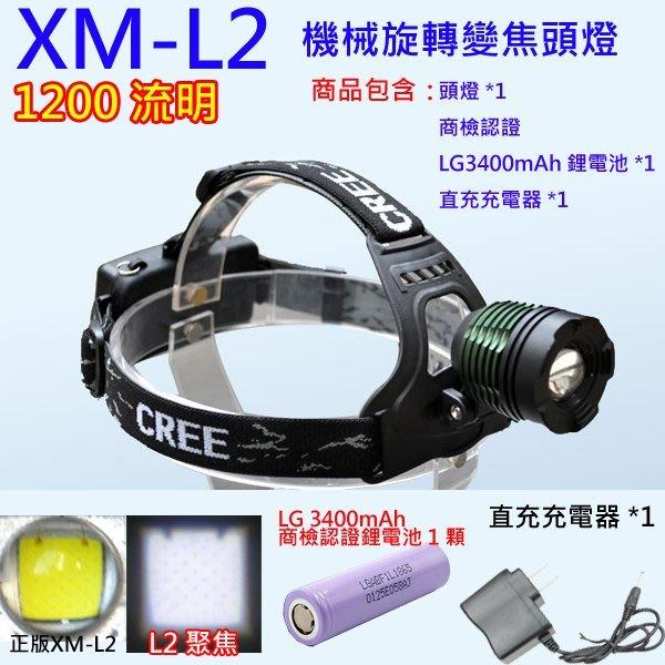 XM-L2 LED機械變焦強光頭燈+商檢認證合格LG3400mAh鋰電池+充電器   1200流明 強光頭燈/手電筒