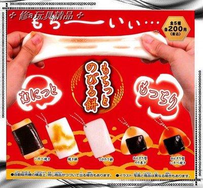 ✤ 修a玩具精品 ✤ ☾日本扭蛋☽ 可伸長日式燒麻糬 全5款 麻糬 年糕 擬真食物