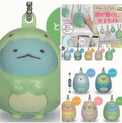 牛牛ㄉ媽*日本進口正版授權商品 角落生物小夥伴吊飾 恐龍LED照明電筒掛飾 扭蛋 Sumiko Gouge 變裝蜥蜴款