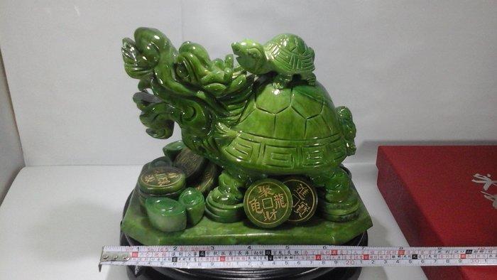 超大件玉石龍龜 (衣錦榮歸) 高17公分 寬22公分 厚18公分