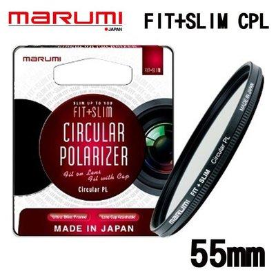 ((名揚數位)) MARUMI FIT+SLIM Circular P.L 55mm CPL 高精密度 超薄框 偏光鏡