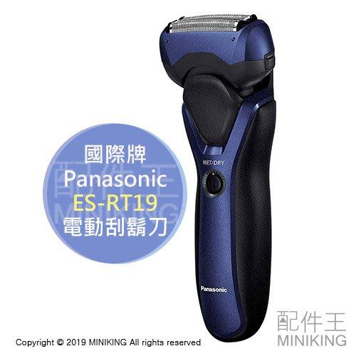 日本代購 空運 2019新款 Panasonic 國際牌 ES-RT19 電動刮鬍刀 3刀頭 充電 可水洗