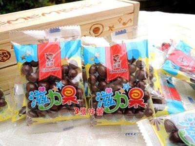 3 號味蕾~滋露滋力果巧克力300公克..米果巧克力 .另有滋露巧克力.金鷹巧克力.喜糖.生日派對.
