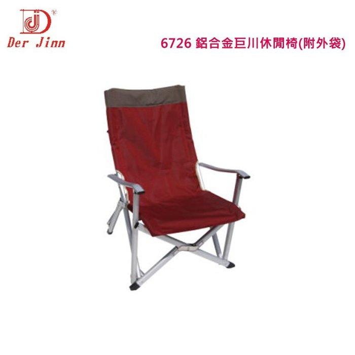 【山野賣客】Derjinn  德晉 [DJ-6726] 6726 鋁合金巨川休閒椅(附外袋)
