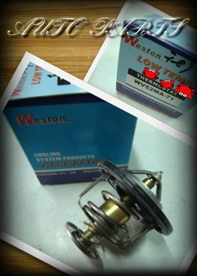 線上汽材  Weston 71度 節溫器/水龜 TIERRA 1.8/2.0   其他車款歡迎詢問