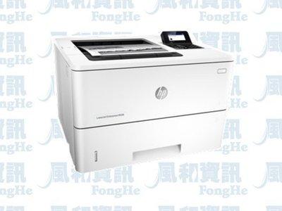 HP LaserJet Enterprise M507dn 黑白高速雷射印表機(1PV87A)~福利品~【風和資訊】