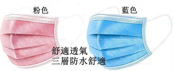 拋棄式平面兒童口罩/透氣三層口罩50入裝 (現貨) --送贈品