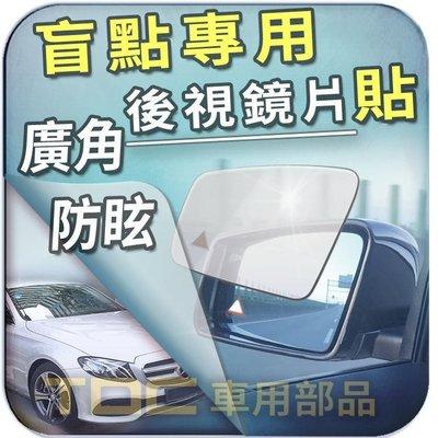 【TDC車用部品】【藍鏡】BENZ,賓士,W213,W205,W204,W212,盲點,後視鏡,廣角鏡,後照鏡