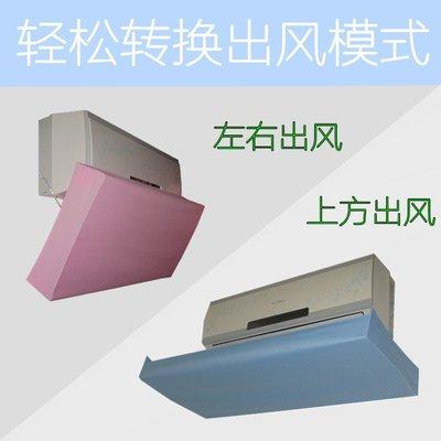 空調擋風板罩導風板格力出風口擋板月子防...