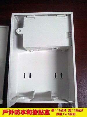 P010*戶外監控防水箱 防水盒 另~SOYAL 百萬畫素監視系統 明谷 愛哥華 對講機 AHD監視器 老羅通訊工程