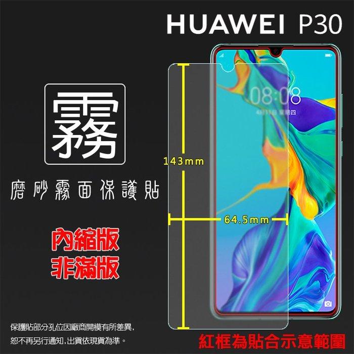 霧面螢幕保護貼 HUAWEI 華為 P30 ELE-L29/ P30 Pro VOG-L29 軟性 霧貼 霧面貼 保護膜