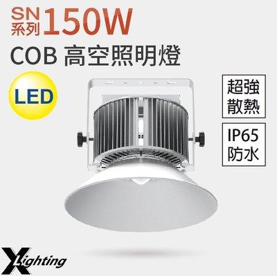 LED SN系列 150W COB 高空照明燈 白光 高效散熱 防水 BSMI認證 兩年保固 X-Lighting
