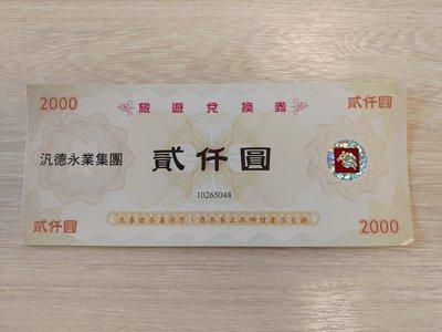 雄獅旅遊券(使用無期限)2000×10張=2萬元「95折」面交竹北高鐵、新竹巨城免運