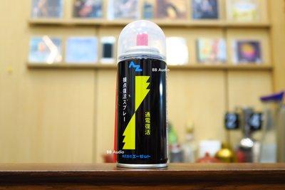 全新 電子元件接點清潔復活劑(音量可變電阻/消除接觸不良)日本製