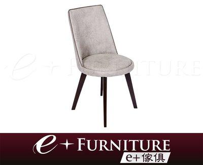 『 e+傢俱 』BC10 納普 Knapp 簡約時尚 造型餐椅 | 餐椅 | 椅子 | 布餐椅 | 單椅 | 現代風格