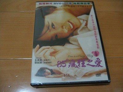 全新韓影《85°瘋狂之愛》DVD 全美善 張鉉誠 第十屆釜山國際電影節參展電影