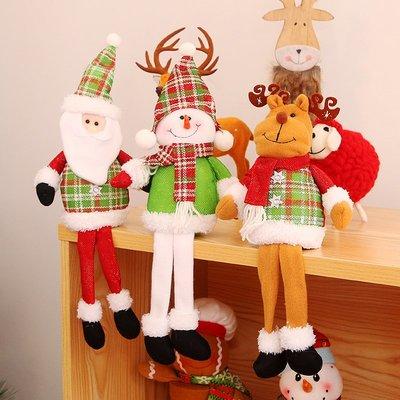 玩偶 聖誕節 絨毛玩具 裝飾 擺件圣誕裝飾品圣誕坐姿長腿老人雪人公仔布偶 圣誕禮物桌面擺設道具