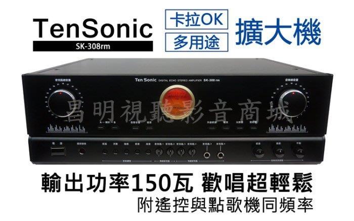 【昌明視聽】Ten Sonic SK-308 RM 大功率數位迴音AV混音擴大機 150瓦+150瓦 喇叭A/B組輸出