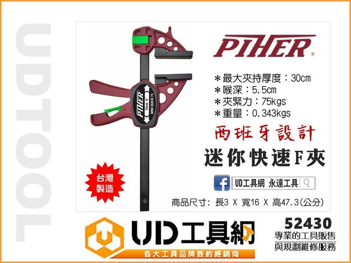 @UD工具網@PIHER 52430 世界夾具大廠 可夾取與擴開 固定與支撐多用途 快速F夾 木工夾 30公分夾取能力