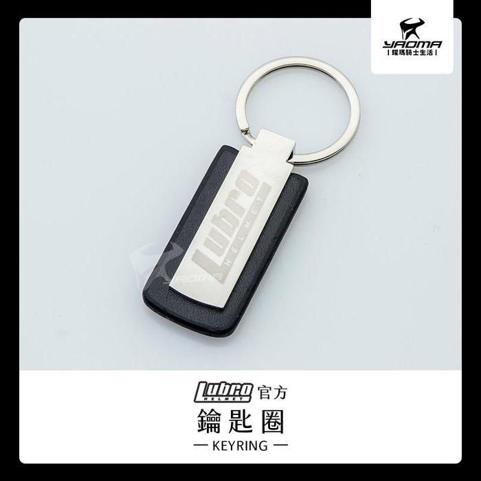 LUBRO 官方 鑰匙圈 原廠 安全帽 金屬鑰匙圈 鑰匙扣 官方產品 耀瑪騎士機車安全帽部品