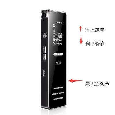 全金屬  超高質 聲控錄音 智能場景 數碼錄音筆 錄音機 MP3