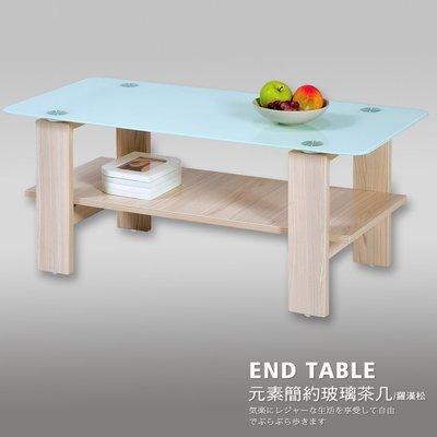 【UHO】元素簡約玻璃茶几(強玻桌面) 免運費  HO18-299-1-4-7