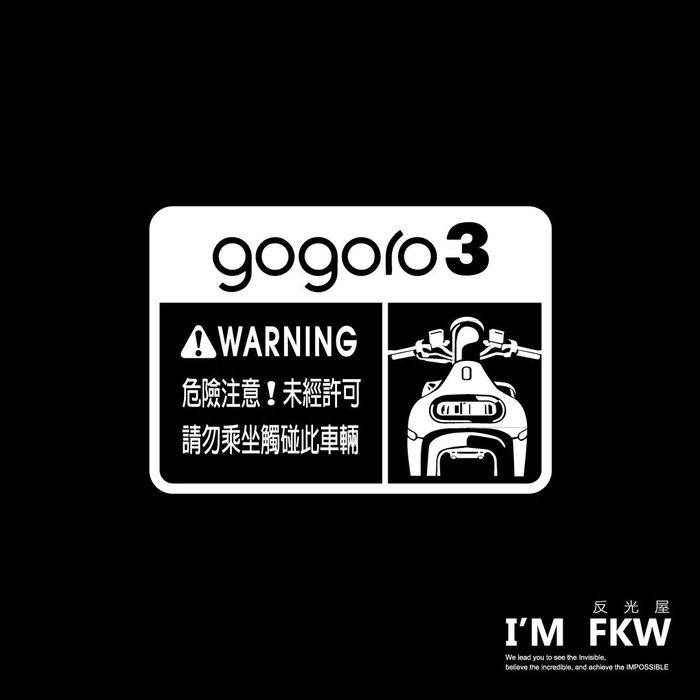 反光屋FKW gogoro3 gogoro 3代 車型警告貼紙 車貼 警示貼紙 反光貼 防水耐曬 透明底設計 車種專屬