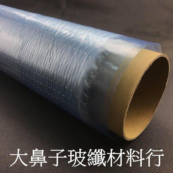 【L320】玻璃纖維布 320克 軸向布1*5m-大鼻子玻纖材料行