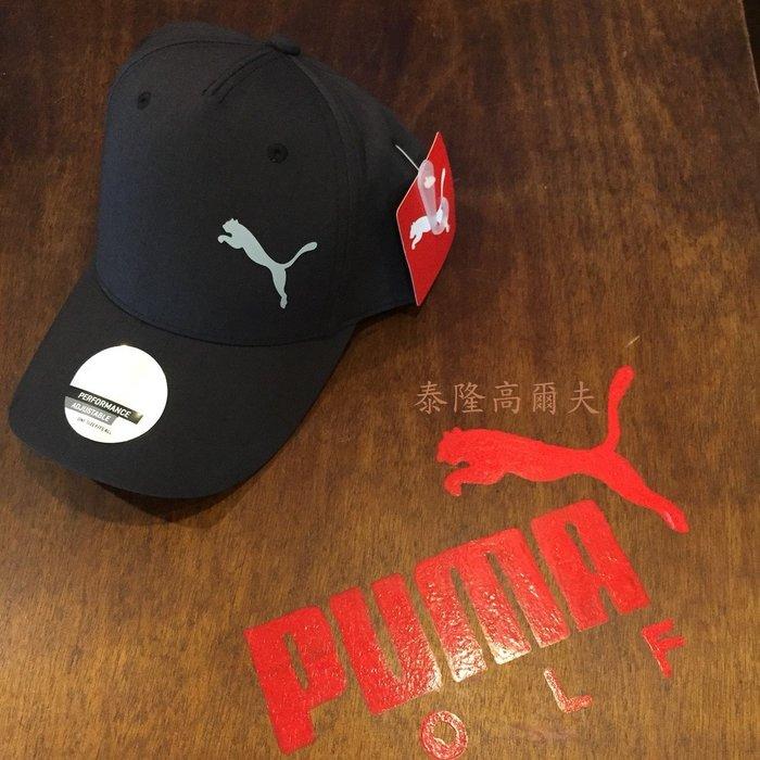 新到貨 PUMA GOLF 高爾夫 球帽 老帽  防曬 排汗  帽筵透氣孔設計 舒適涼爽