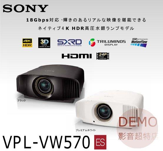 ㊑DEMO影音超特店㍿ 台灣SONY VPL-VW570 真4K劇院投影機