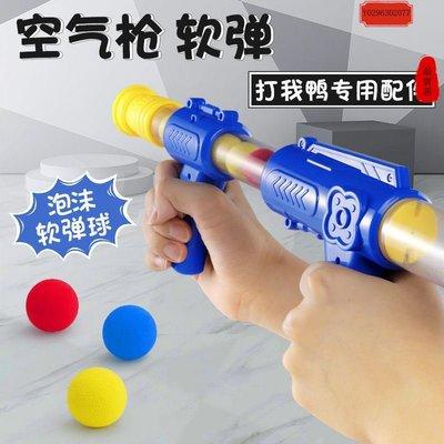 正品抖音同款空氣動力軟兒童玩具親子互動打我鴨男孩玩具【最實惠雜貨鋪】FYUFU