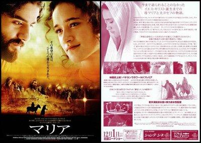X~西洋電影[降世錄The Nativity Stor]凱莎卡索休斯,奧斯卡伊薩克,日本電影宣傳小海報E029