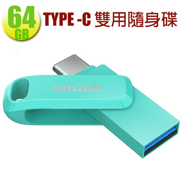 SanDisk 64GB 64G Ultra GO TYPE-C【SDDDC3-064G綠】OTG USB 3.1 雙用